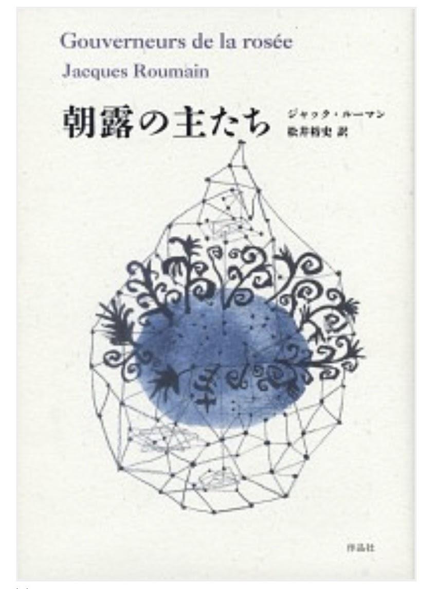 La version Japonaise de Gouverneurs de la Rosée est publiée