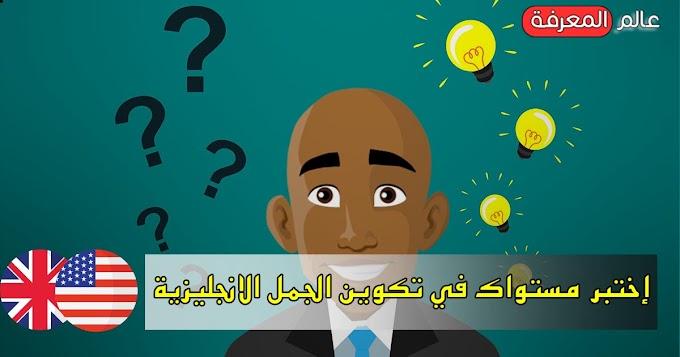 إختبر مستواك في تكوين الجمل الانجليزية
