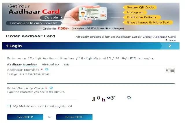 Aadhaar PVC Card Verification OTP in Hindi