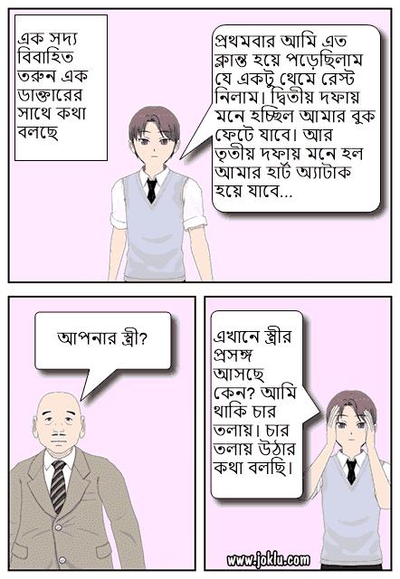 Newly married patient Bengali joke
