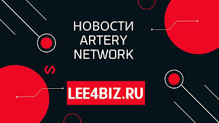 Новости ARTERY NETWORK