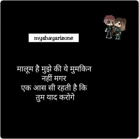 Heart Touching Lines Whatsapp Yaadein Shayari SMS Wallpaper Download