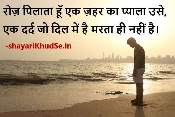 Dard Quotes in Hindi With images, Dard Sad Shayari Image, Dard Sad Shayari Dp