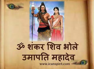 shankar_shiv_bhole