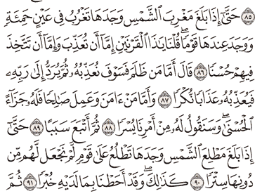 Tafsir Surat Al-kahfi Ayat 86, 87, 88, 89, 90