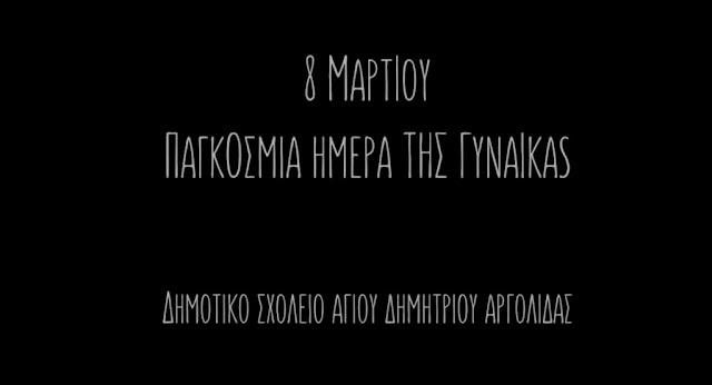 Εκπληκτικό βίντεο για την Ημέρα της Γυναίκας από το Δημοτικό Σχολείου Αγ. Δημητρίου Αργολίδας