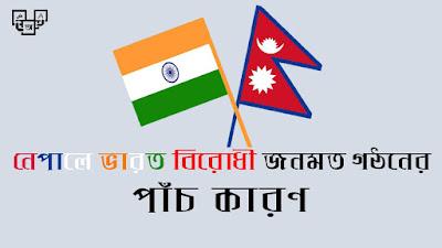 নেপালে ভারত বিরোধী জনমত