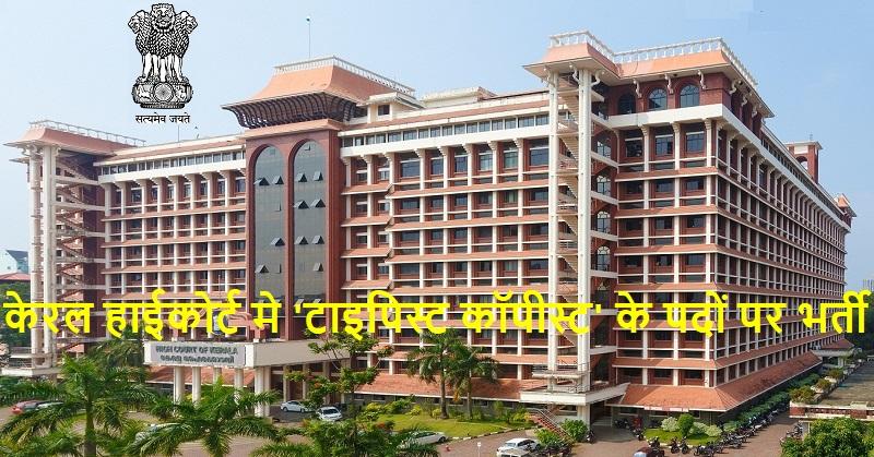 HC Kerala Free Job Alert 2020