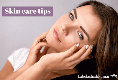 Skin care tips hindi, 5 स्किन केयर टिप्स हिंदी में (beauty tips hindi mai)