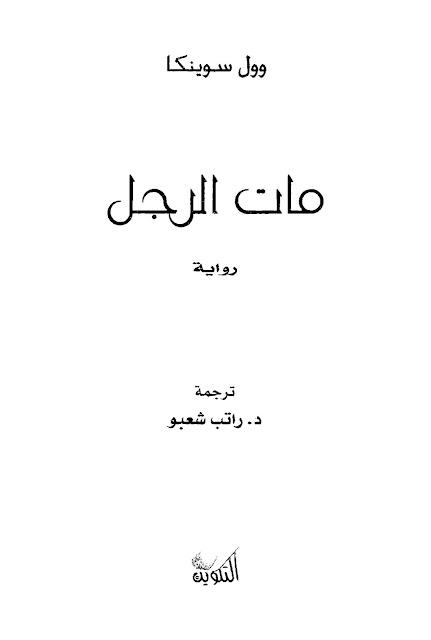 رواية مات الرجل - وول سوينكا pdf - كوكتيل الكتب