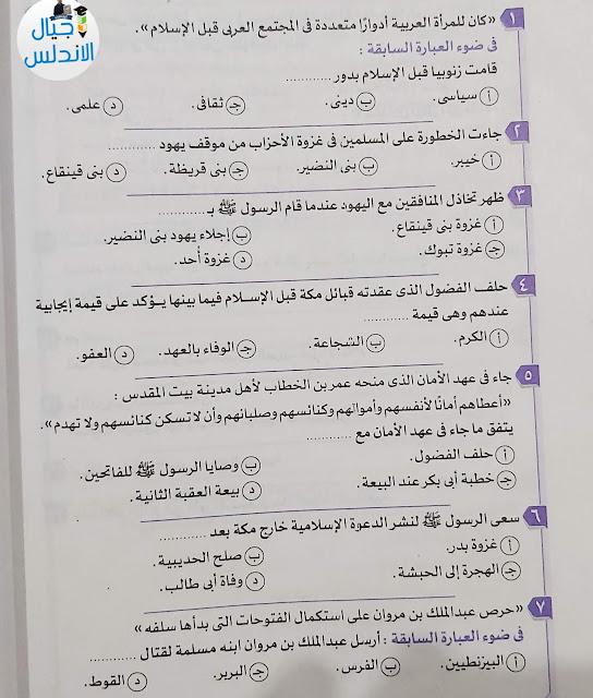 نماذج امتحانات الصف الثاني الثانوي بالاجابات النموذجيه | النموذج الخامس| اجيال الاندلس