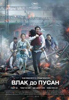 Train to Busan / Влак до Пусан (2016)