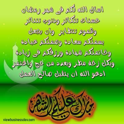 رسائل تهنئة برمضان مبارك عليكم الشهر 1