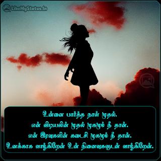 Tamil kadhal kavithai