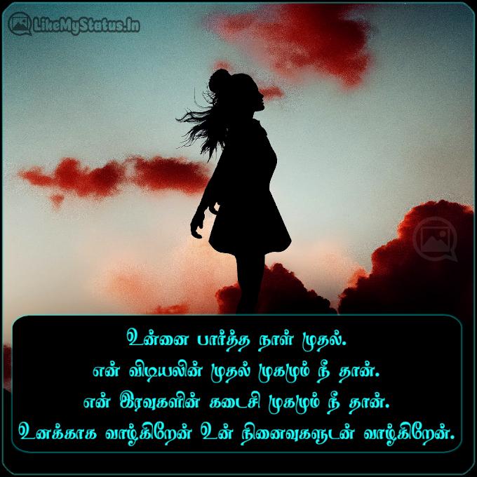 உன்னை பார்த்த நாள் முதல்... Tamil Kadhal Kavithai...
