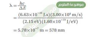 ما مقدار الطول الموجي للفوتون المنبعث من ذرة الزئبق