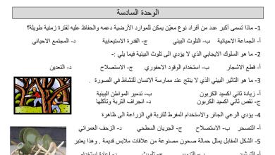 مذكرة مراجعة علوم الوحدة 10 و11 و12