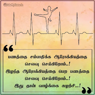 Tamil quote fact