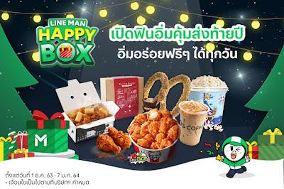 เปิดฟินอิ่มคุ้มส่งท้ายปี! กับ LINE MAN HAPPY BOX รับอิ่มฟรีและส่วนลดได้ทุกวันรวมกว่า 170,000 รางวัล บน LINE MAN เท่านั้น วันนี้ ถึง 7 ม.ค. 64