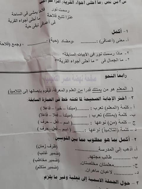 """تجميع امتحانات   للصف الرابع الإبتدائى """"الفعلى """" لغة عربية  إدارات ترم أول لتدريب عليها 80685705_2629322820633049_7705354260271071232_n"""