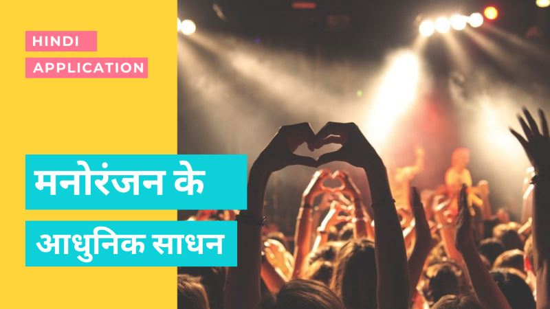 modern means of entertainment essay in hindi