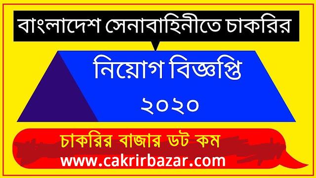 Army Job Circular 2020 - সেনাবাহিনীতে চাকরির খবর ২০২০ - চাকরির বাজার chakrir  bazar