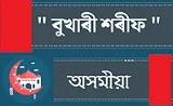 অসমীয়া বুখাৰী শৰীফ   Bukhari Sharif In Assamese Language   Sahih Bukhari Part 01   - Sahih Bukhari Hadees in Assamese   Islamic Hadees IN Assamese -