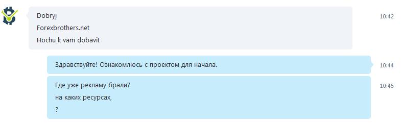 Разговор 1 с администратором