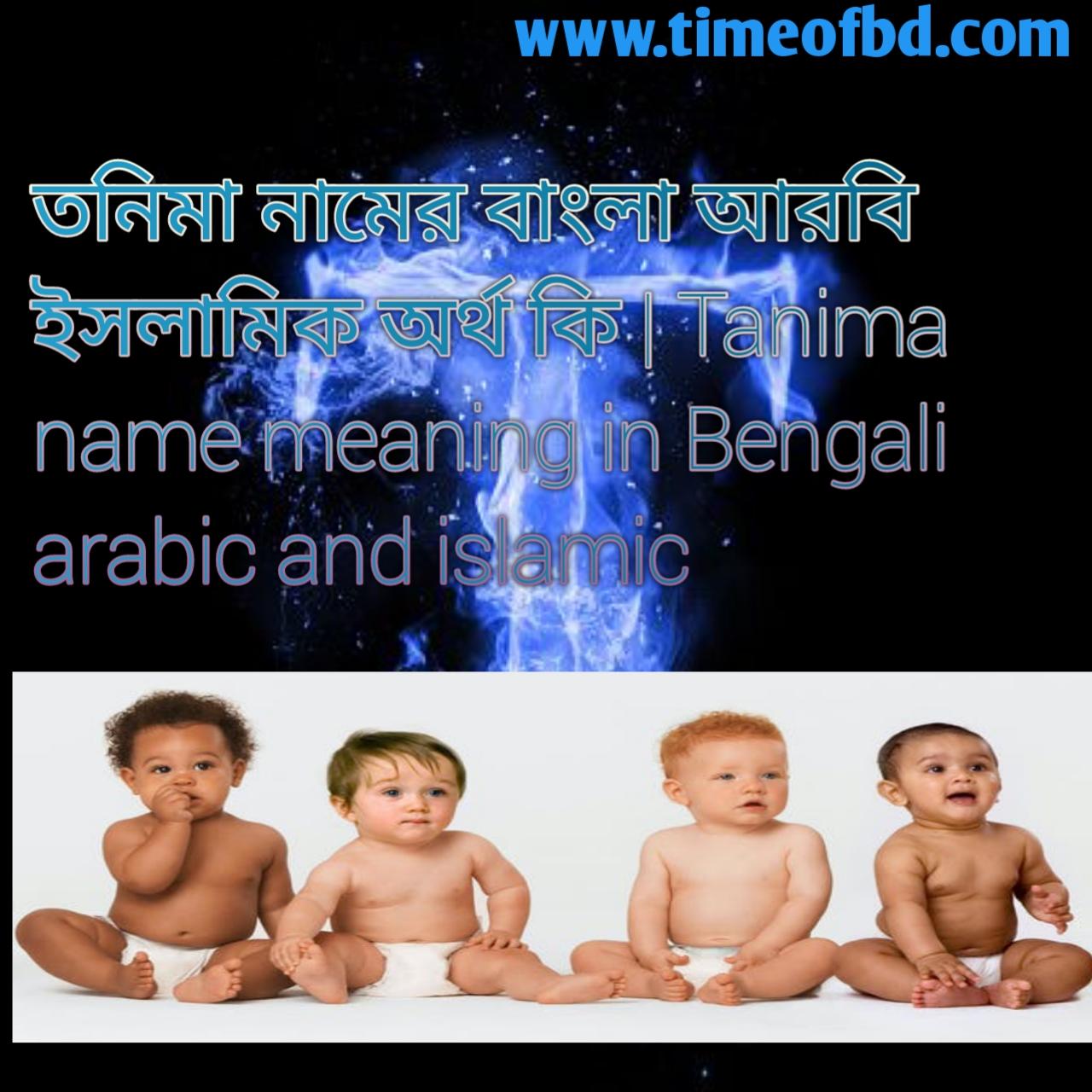 তনিমা নামের অর্থ কি, তনিমা নামের বাংলা অর্থ কি, তনিমা নামের ইসলামিক অর্থ কি, Tanima name meaning in Bengali, তনিমা কি ইসলামিক নাম,