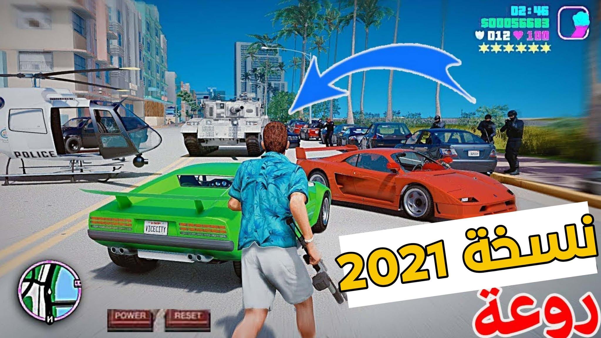 تحميل لعبة Gta Vice City لإصدار الأخير + قائمة الغش الكاملة