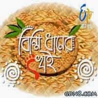 binni dhaner khoi title song