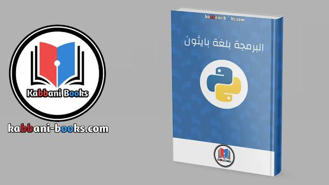 كتاب البرمجة بلغة بايثون