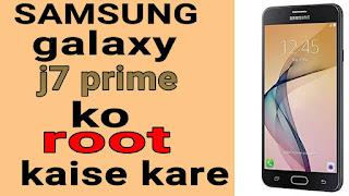 Samsung galaxy j7 prime ko kaise root kare