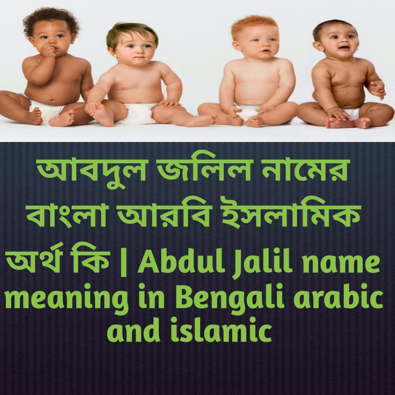 আবদুল জলিল নামের অর্থ কি, আবদুল জলিল নামের বাংলা অর্থ কি, আবদুল জলিল নামের ইসলামিক অর্থ কি, Abdul Jalil name meaning in Bengali, আবদুল জলিল কি ইসলামিক নাম,