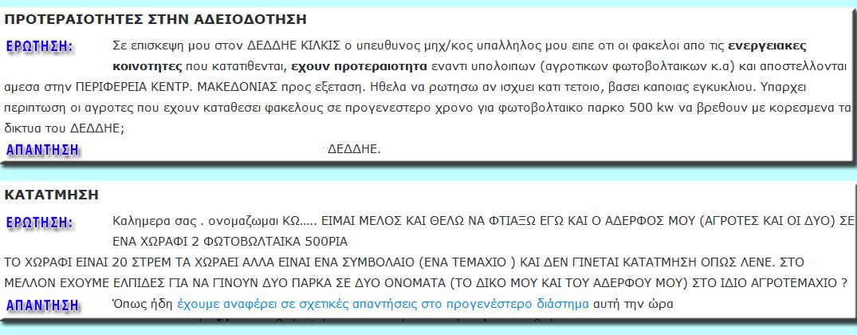 ΕΡΩΤΗΜΑΤΑ ΜΕΛΩΝ