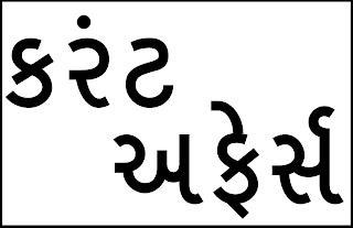 ICE Rajkot Current Affairs PDF Download In Gujarati 2021