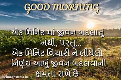Good Morning Status In Gujarati language
