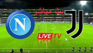 الأن مشاهدة مباراة يوفنتوس ونابولي بث مباشر بتاريخ 20-01-2021 كأس السوبر الايطالي بدون اي تقطيع