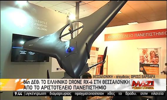Ελληνικά drones: Το μυστικό project Lotus για πέντε οπλισμένα UAV σε σμήνος στον αέρα