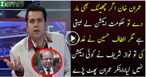 talk shows, express news, Anchor Imran khan, altaf hussain, Tv Anchor Imran Khan grilling Nawaz Sharif to not take strict Action Against MQM Chief Altaf Hussain over speech,