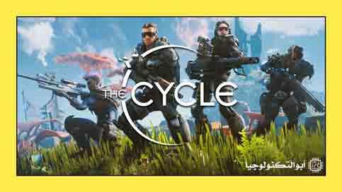 تحميل لعبة The Cycle للكمبيوتر