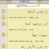 معاني كلمات القرآن الكريم لتطبيق iQuraan Pro