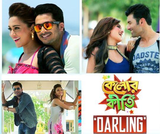 Darling Lyrics Kelor Kirti Vicky A Khan Madhuraa Bhattacharya Prasenjit Mallick