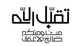 Kaligrafi Taqabbalallahu Minna Wa Minkum 10