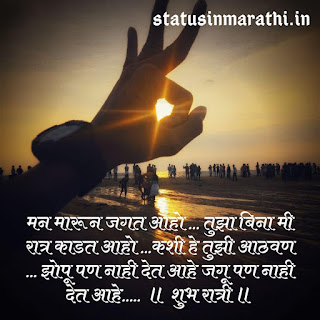 Good Night Sms in Marathi For Whatsapp