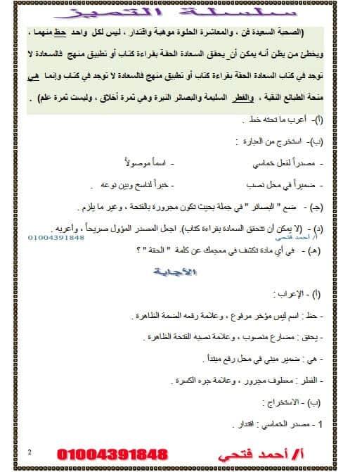 تدريبات نحو مادة اللغة العربية