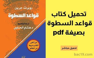 تحميل كتاب قواعد السطوة pdf