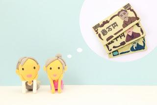 将来の生活とお金