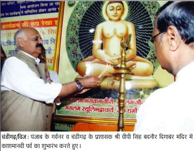 पंजाब के गवर्नर और चंडीगढ़ के प्रशासक वीपी बदनौर व भारत सरकार के अपर महासलिसिटर सत्य पाल जैन दिगंबर जैन मंदिर में काशमानवी पर्व का शुभारंभ करते हुए