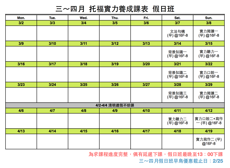 SK2 TOEFL Consultant Group: 2020年1~4月 實力養成班課表